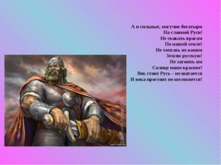 А и сильные, могучие богатыри На славной Руси! Не скакать врагам По нашей з