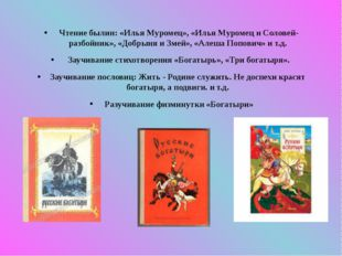 Чтение былин: «Илья Муромец», «Илья Муромец и Соловей-разбойник», «Добрыня и