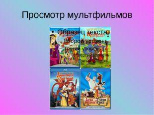 Просмотр мультфильмов