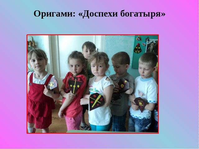 Оригами: «Доспехи богатыря»