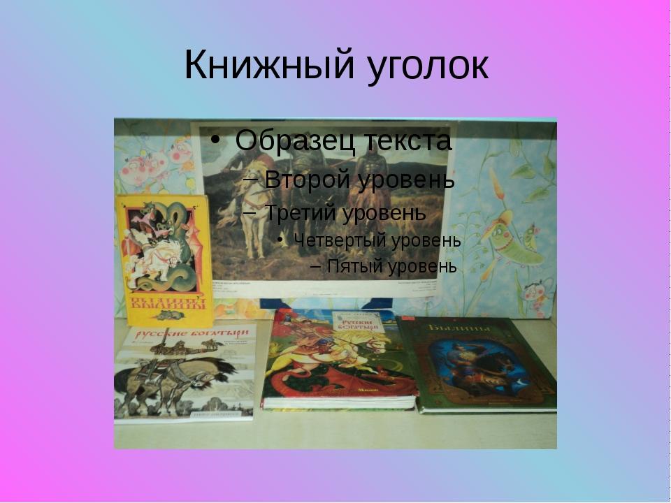 Книжный уголок