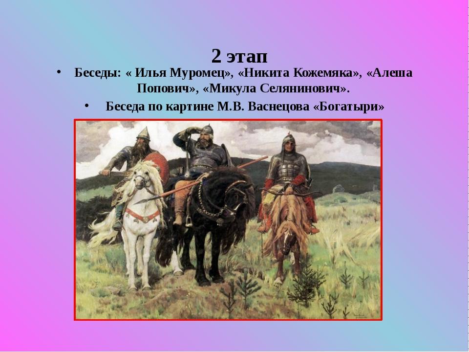 2 этап Беседы: « Илья Муромец», «Никита Кожемяка», «Алеша Попович», «Микула...