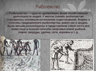 Рыболовство Рыболовство— одна из древнейших формхозяйственной деятельности