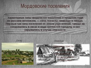 Мордовские поселения Характерные типы мордовских поселений в прошлом, судя по