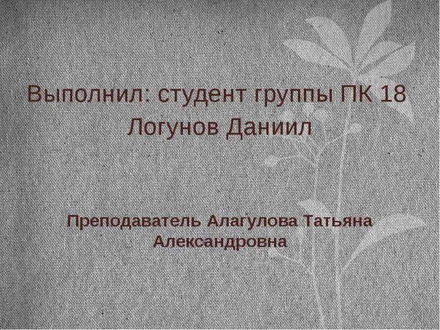 Выполнил: студент группы ПК 18 Логунов Даниил Преподаватель Алагулова Татьян...