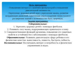 Цель программы. - Повышения интереса к занятиям физкультурой и повышение двиг