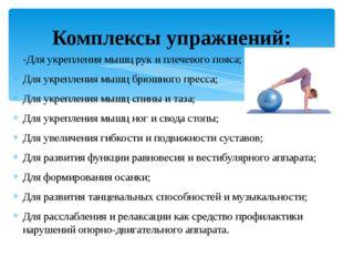 -Для укрепления мышц рук и плечевого пояса; Для укрепления мышц брюшного прес