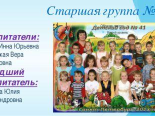 Воспитатели: Сипко Инна Юрьевна Чеховская Вера Иосифовна Младший воспитатель: