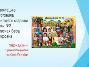 Презентацию подготовила воспитатель старшей группы №2 Чеховская Вера Иосифовн