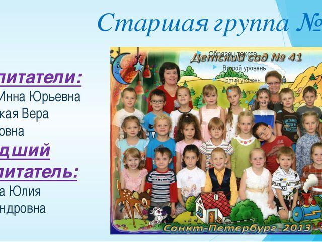 Воспитатели: Сипко Инна Юрьевна Чеховская Вера Иосифовна Младший воспитатель:...