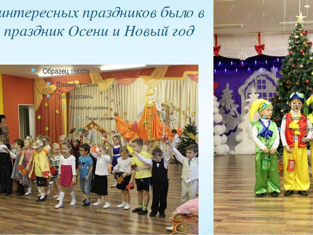 Много интересных праздников было в группе: праздник Осени и Новый год