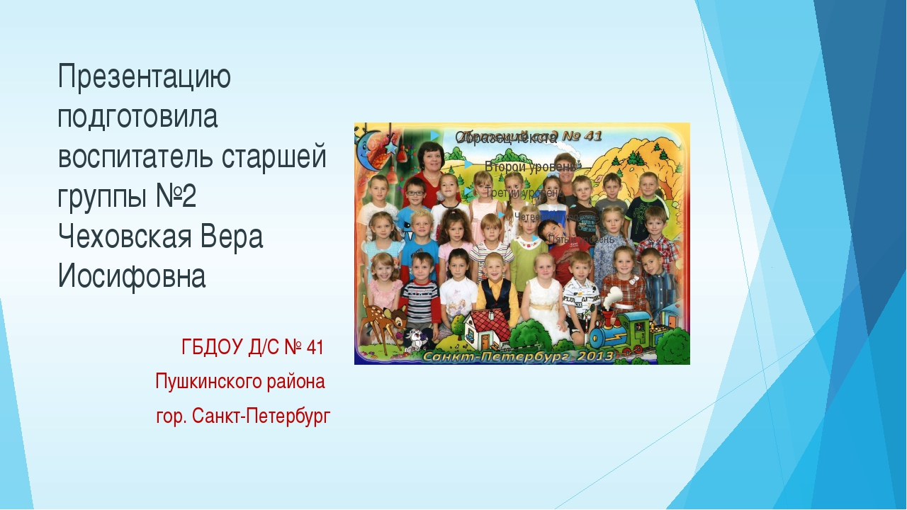 Презентацию подготовила воспитатель старшей группы №2 Чеховская Вера Иосифовн...