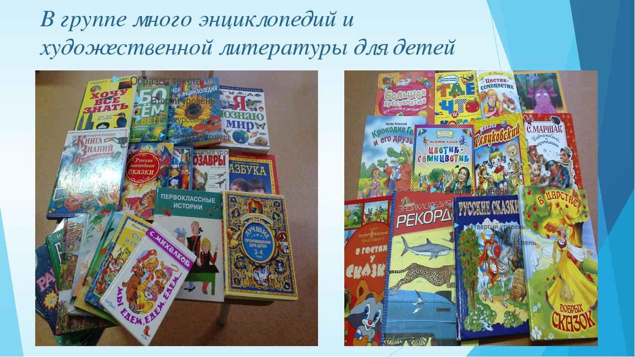 В группе много энциклопедий и художественной литературы для детей