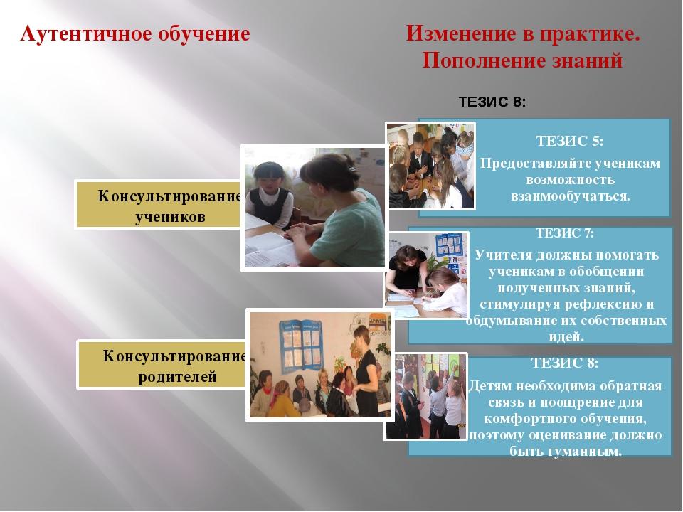 Аутентичное обучение Консультирование учеников Консультирование родителей Изм...