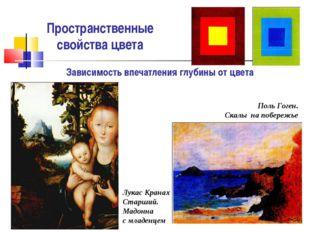 Пространственные свойства цвета Зависимость впечатления глубины от цвета