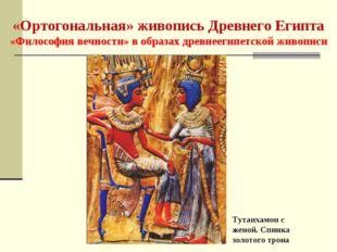 «Ортогональная» живопись Древнего Египта «Философия вечности» в образах древн