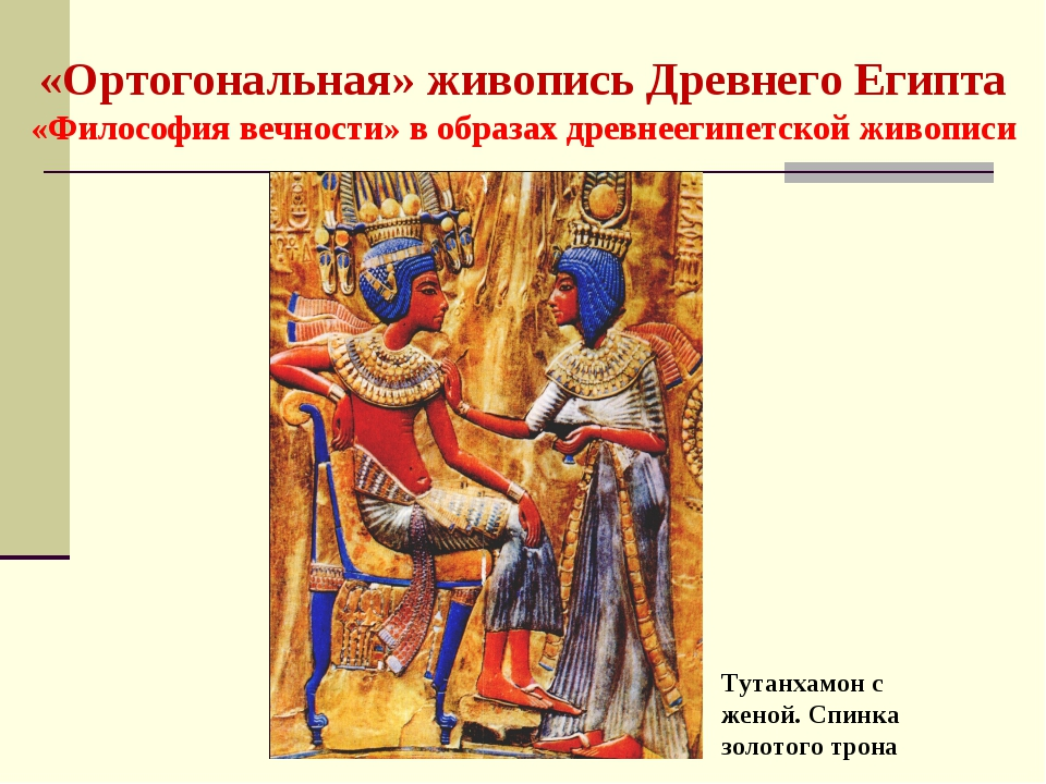 «Ортогональная» живопись Древнего Египта «Философия вечности» в образах древн...
