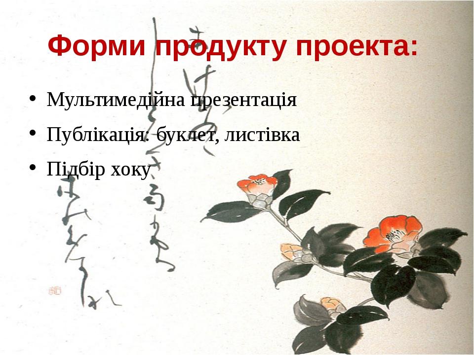 Форми продукту проекта: Мультимедійна презентація Публікація: буклет, листівк...