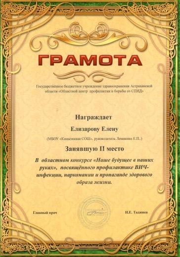 C:\Users\ЛемякинаЕП\Pictures\img131.jpg