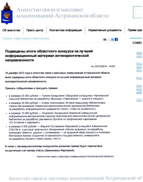 C:\Users\ЛемякинаЕП\Desktop\Новая папка (2)\Областной конкурс на лучший антинаркотический материал для СМИ\img070.jpg