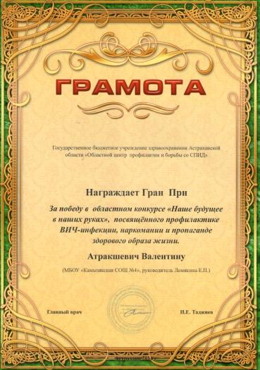 C:\Users\ЛемякинаЕП\Pictures\img132.jpg