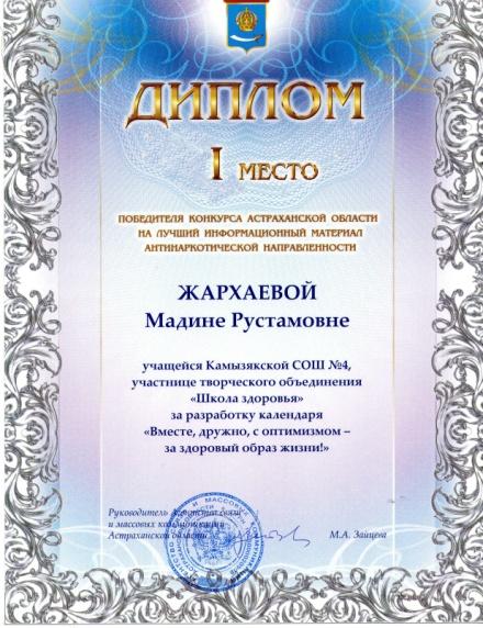C:\Users\ЛемякинаЕП\Pictures\грамота мадина.jpg