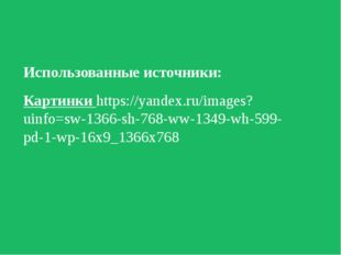 Использованные источники: Картинки https://yandex.ru/images?uinfo=sw-1366-sh-