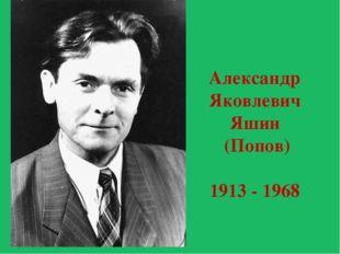 Александр Яковлевич Яшин (Попов) 1913 - 1968