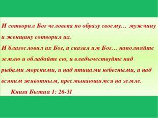 И сотворил Бог человека по образу своему… мужчину и женщину сотворил их. И бл
