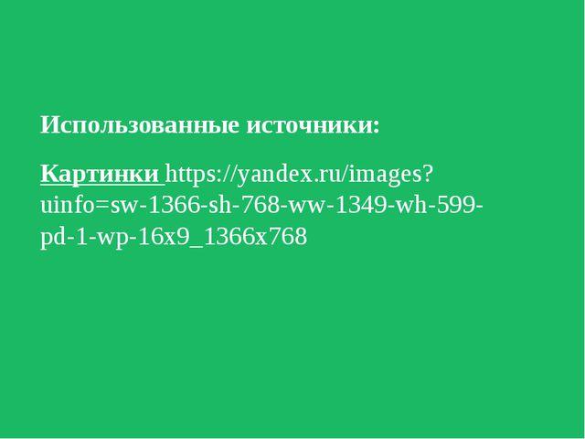 Использованные источники: Картинки https://yandex.ru/images?uinfo=sw-1366-sh-...