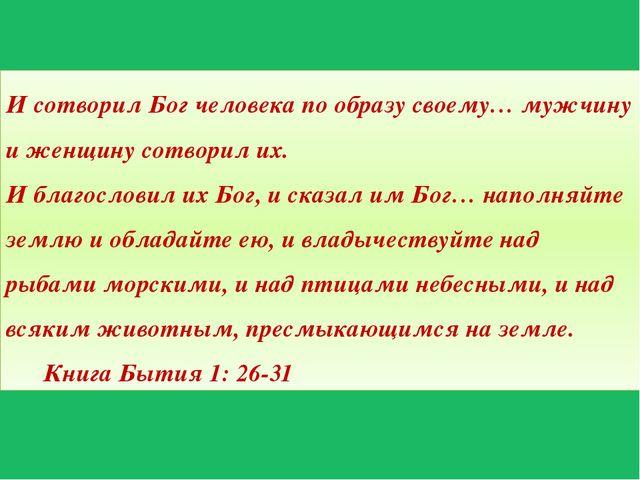 И сотворил Бог человека по образу своему… мужчину и женщину сотворил их. И бл...