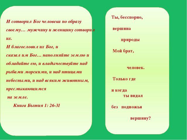 И сотворил Бог человека по образу своему… мужчину и женщину сотворил их. И б...