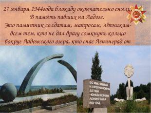 27 января 1944года блокаду окончательно сняли. В память павших на Ладоге. Это