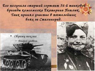 Его получила старший сержант 56-й танковой бригады комсомолка Екатерина Петлю