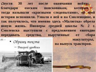 Спустя 30 лет после окончания войны, благодаря омским поисковикам, которых то