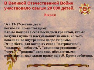 В Великой Отечественной Войне участвовало свыше 20 000 детей. Эти 13-17-летни