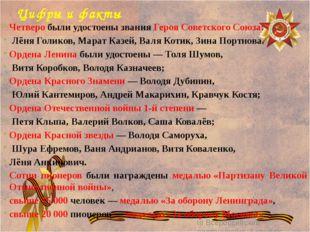 Цифры и факты Четверо были удостоены званияГероя Советского Союза: Лёня Гол