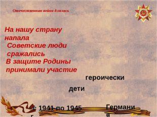 Отечественная война длилась В защите Родины принимали участие Советские люди