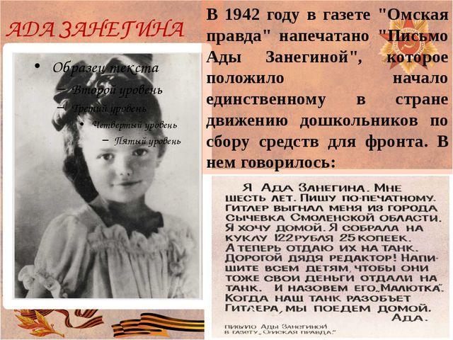 """АДА ЗАНЕГИНА  В 1942 году в газете """"Омская правда"""" напечатано """"Письмо Ады За..."""