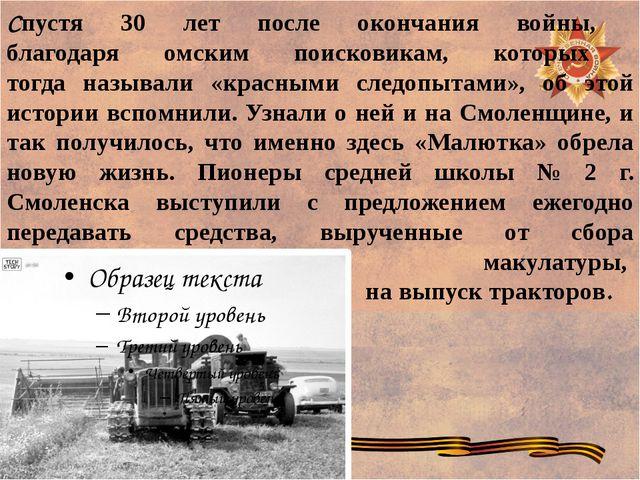 Спустя 30 лет после окончания войны, благодаря омским поисковикам, которых то...