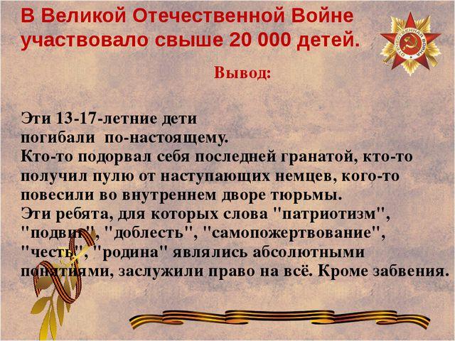 В Великой Отечественной Войне участвовало свыше 20 000 детей. Эти 13-17-летни...