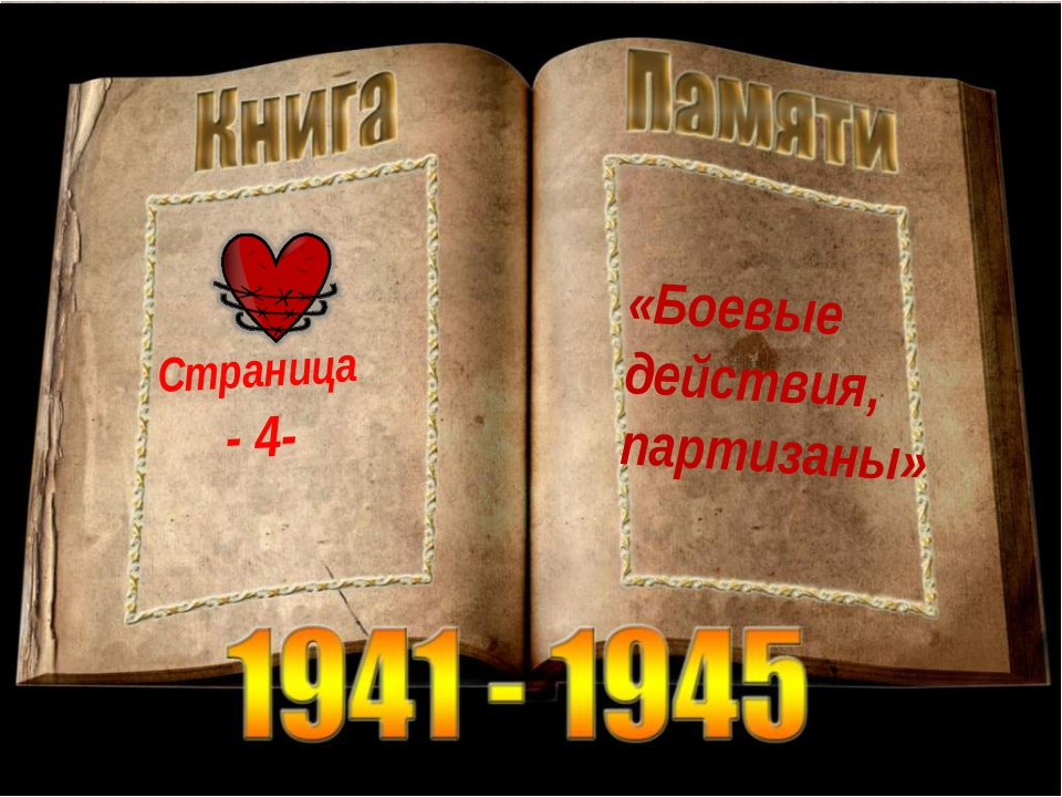 «Боевые действия, партизаны» Страница - 4-