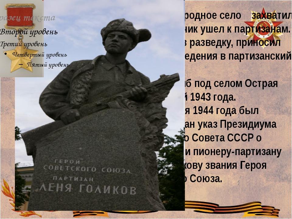 Леня Голиков  Когда родное село захватил враг, мальчик ушел к партизанам. Х...