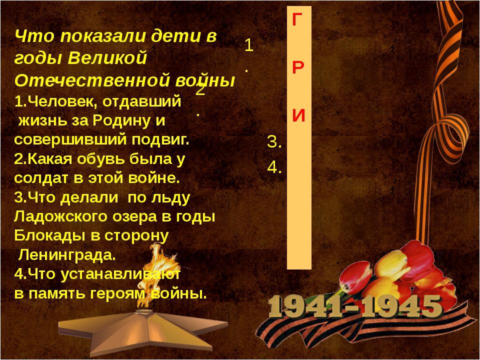 Что показали дети в годы Великой Отечественной войны 1.Человек, отдавший жиз...