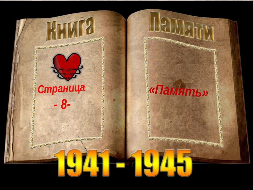 «Память» Страница - 8-
