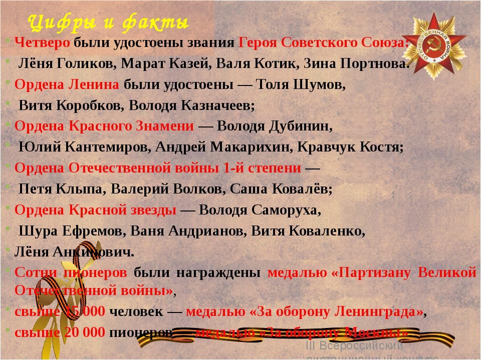 Цифры и факты Четверо были удостоены званияГероя Советского Союза: Лёня Гол...