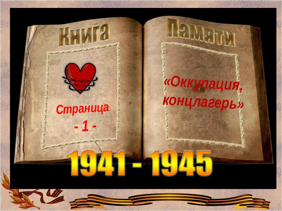 «Оккупация, концлагерь» Страница - 1 -