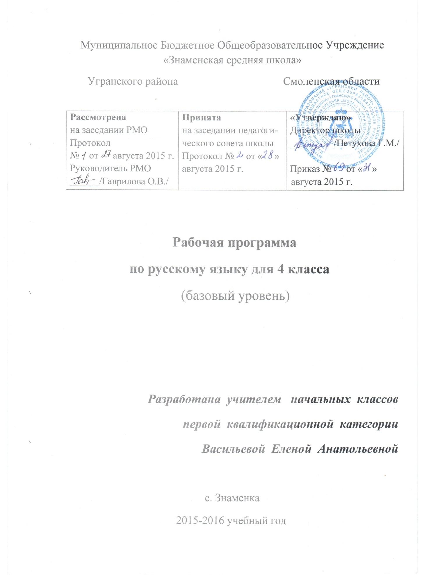Контрольная работа русский язык 1 полугодие начальная школа 21 века правописание