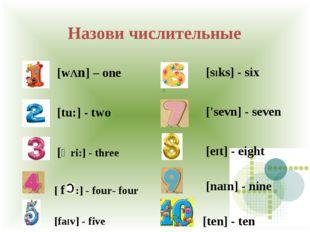 Назови числительные [wΛn] – one [tu:] - two [Өri:] - three [ f :] - four- fou