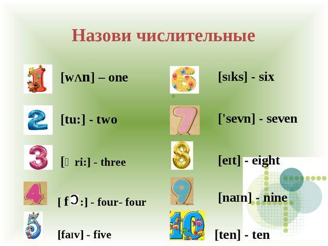 Назови числительные [wΛn] – one [tu:] - two [Өri:] - three [ f :] - four- fou...